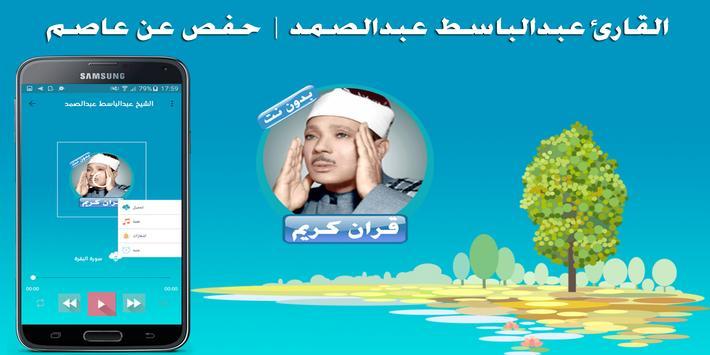 الشيخ عبد الباسط عبد الصمد برواية حفص عن عاصم screenshot 5