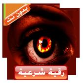 رقية شرعية مؤثرة للعين والسحر في المال والذُرِيّة icon