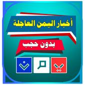 أخبار اليمن العاجلة بدون حجب icon