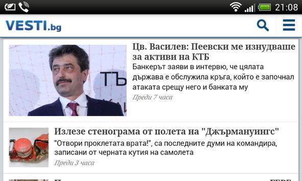 Bulgarian Newspapers screenshot 1