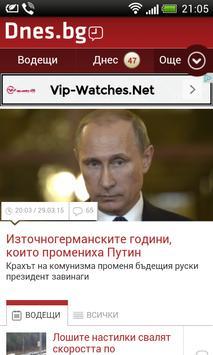 Bulgarian Newspapers screenshot 2