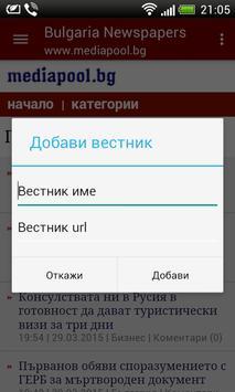 Bulgarian Newspapers apk screenshot
