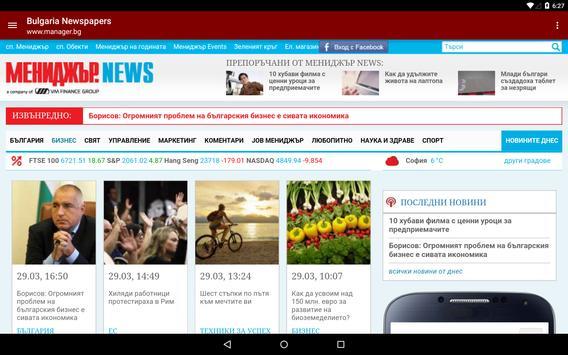 Bulgarian Newspapers screenshot 7