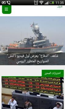 Egypt Newspapers screenshot 1