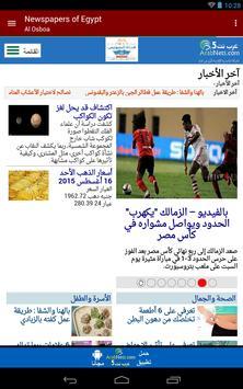 Egypt Newspapers screenshot 7