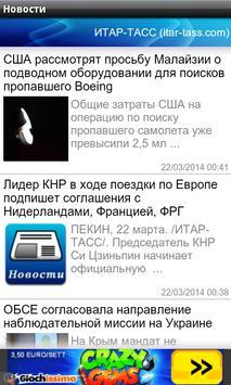 Новости apk screenshot