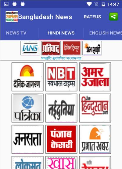 All Bangla Newspaper BD for Android - APK Download