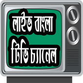 All In One Bangla Tv Channel icon