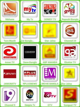 All In One Bangla Tv Channel screenshot 1