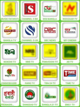 All In One Bangla Tv Channel screenshot 2
