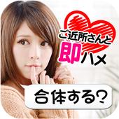 <素人>せフレ最速!無料出会い掲示板♥id交換♥ icon