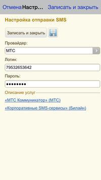 СМС Рассылка apk screenshot