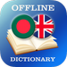 Bengali-English Dictionary