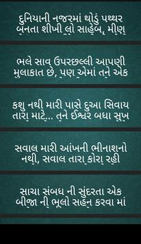 Gujarati Status 2018 apk screenshot