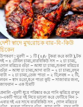 All Recipes ( বাংলা ) poster