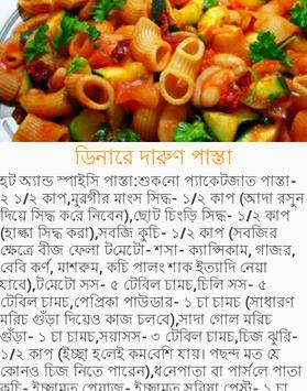 All Recipes ( বাংলা ) apk screenshot
