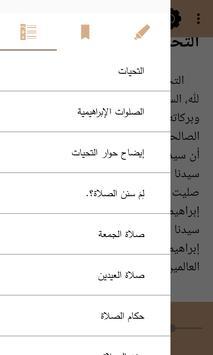 أسرار السبع المثاني وحقائقها Screenshot 4