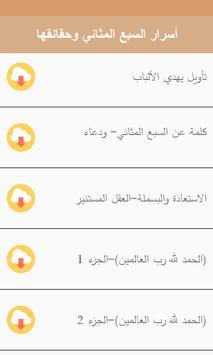 أسرار السبع المثاني وحقائقها Screenshot 5