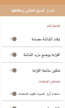 أسرار السبع المثاني وحقائقها Screenshot 7