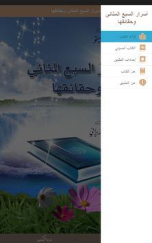 أسرار السبع المثاني وحقائقها Screenshot 9