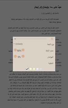 أسرار السبع المثاني وحقائقها Screenshot 11
