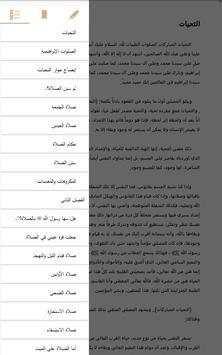 أسرار السبع المثاني وحقائقها apk screenshot