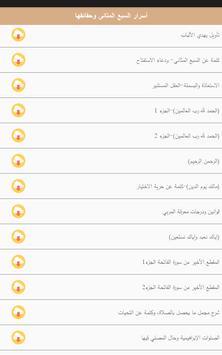 أسرار السبع المثاني وحقائقها Screenshot 14