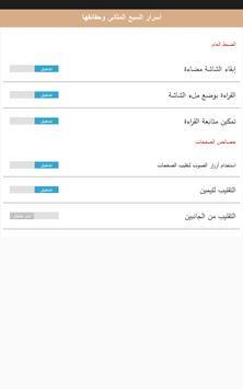 أسرار السبع المثاني وحقائقها Screenshot 15