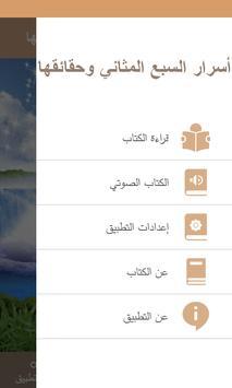 أسرار السبع المثاني وحقائقها Screenshot 1