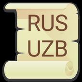 Русско Узбекский словарь иконка