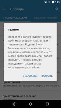 Русско Узбекский словарь скриншот 3