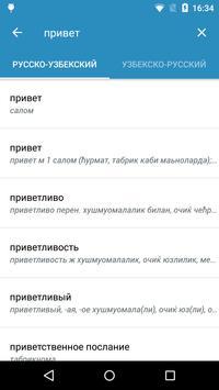 Русско Узбекский словарь постер