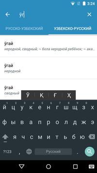 Русско Узбекский словарь скриншот 1