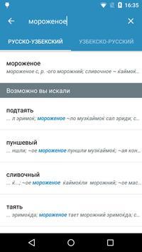 Русско Узбекский словарь скриншот 2