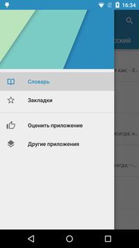Русско Узбекский словарь скриншот 4