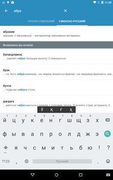 Русско Узбекский словарь скриншот 5