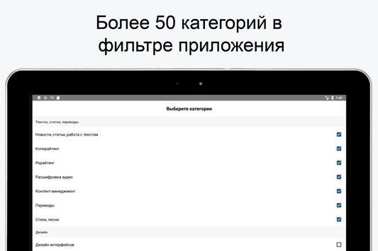 ALOT.PRO - Работа дома / Фриланс / Подработка скриншот приложения
