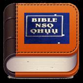 Bible Nso icon