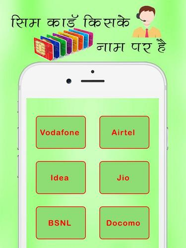 how to know sim card owner namesim card info for android