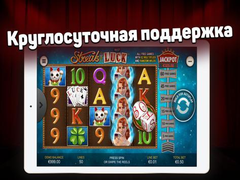 Удача - слоты и автоматы screenshot 3