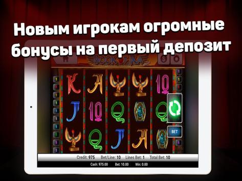 Удача - слоты и автоматы screenshot 4