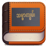 Myanmar BURMESE BIBLE icon
