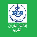 إذاعة القرآن الكريم من الجزائر APK