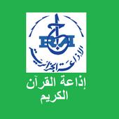 إذاعة القرآن الكريم icon