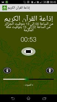 إذاعة القرآن الكريم poster