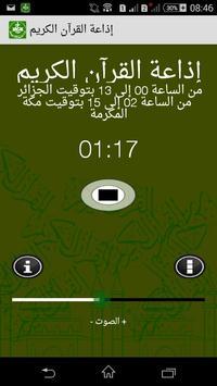 إذاعة القرآن الكريم screenshot 1