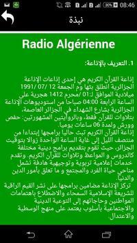 إذاعة القرآن الكريم screenshot 2