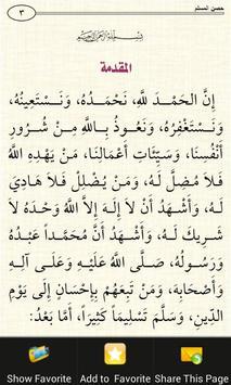 Hisn AlMuslim DuAa حصن المسلم screenshot 3