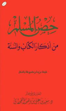 Hisn AlMuslim DuAa حصن المسلم poster