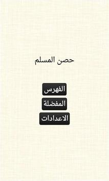 Hisn AlMuslim DuAa حصن المسلم screenshot 1